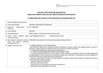 thumbnail of Проспект емісії облігацій підприємства, щодо яких прийнято рішення про публічне-приватне розміщення